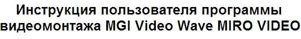 Инструкция пользователя программы видеомонтажа MGI VideoWave MIRO VIDEO
