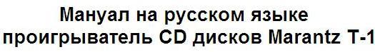 Мануал на русском языке проигрыватель CD дисков Marantz T-1