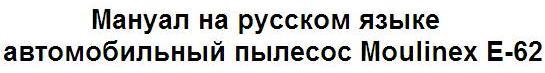 Мануал на русском языке автомобильный пылесос Moulinex Е-62
