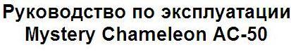 Руководство по эксплуатации Mystery Chameleon AC-50