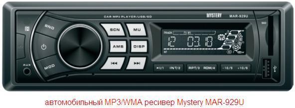 Руководство по эксплуатации автомобильный MP3/WMA ресивер Mystery MAR-929U