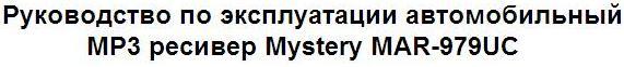 Руководство по эксплуатации автомобильный MP3 ресивер Mystery MAR-979UC