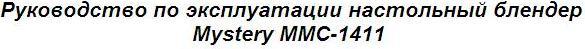 Инструкция пользователя блендера Mystery MMC-1411.