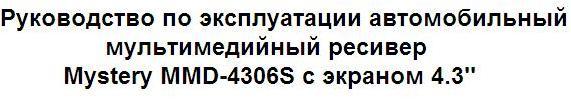 Руководство по эксплуатации автомобильный мультимедийный ресивер Mystery MMD-4306S с экраном 4.3''