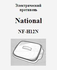 Инструкция пользователя электрический противень National NF-H12N