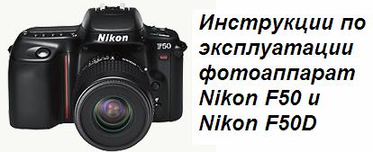 Инструкции по эксплуатации фотоаппарат Nikon F50 и Nikon F50D
