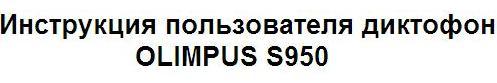 Инструкция пользователя диктофон OLIMPUS S950