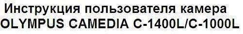 Инструкция пользователя камера OLYMPUS CAMEDIA C-1400L/C-1000L