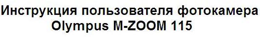 Инструкция пользователя фотокамера Olympus M-ZOOM 115