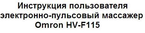 Инструкция пользователя электронно-пульсовый массажер Omron HV-F115