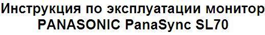 Инструкция по эксплуатации монитор PANASONIC PanaSync SL70.