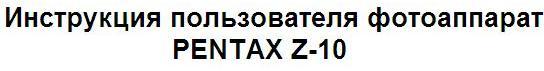 руководство по эксплуатации PENTAX Z-10