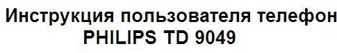 Инструкция пользователя телефон PHILIPS TD 9049