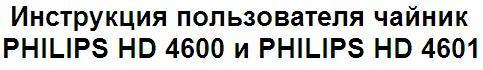 Инструкция пользователя чайник PHILIPS HD 4600 и PHILIPS HD 4601