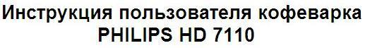 Инструкция пользователя кофеварка PHILIPS HD 7110