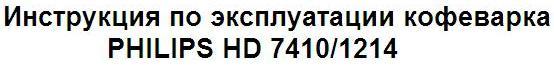 Инструкция по эксплуатации кофеварка PHILIPS HD 7410/12/14
