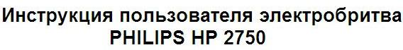 Инструкция пользователя электробритва PHILIPS HP 2750
