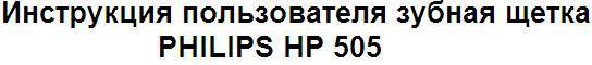 Инструкция пользователя зубная щетка PHILIPS HP 505