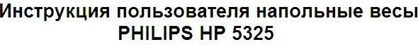 Инструкция пользователя напольные весы PHILIPS HP 5325