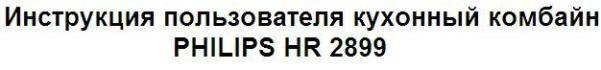 Инструкция пользователя кухонный комбайн PHILIPS HR 2899