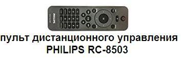 Инструкция по эксплуатации обучаемый пульт дистанционного управления PHILIPS RC-8503