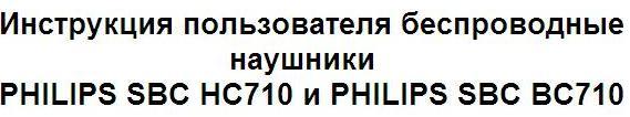 Инструкция пользователя беспроводные наушники PHILIPS SBC HC710 и PHILIPS SBC BC710