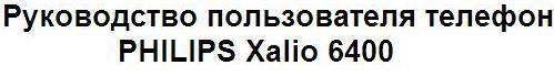 Руководство пользователя телефон PHILIPS Xalio 6400