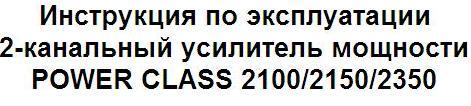 Инструкция по эксплуатации 2-канальный усилитель мощности POWER CLASS 2100/2150/2350