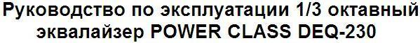 Руководство по эксплуатации 1/3 октавный эквалайзер POWER CLASS DEQ-230
