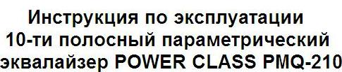 Инструкция по эксплуатации 10-ти полосный параметрический эквалайзер POWER CLASS PMQ-210
