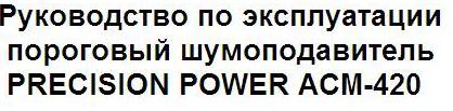 Руководство по эксплуатации пороговый шумоподавитель PRECISION POWER ACM-420