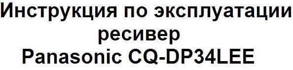 Инструкция по эксплуатации ресивер Panasonic CQ-DP34LEE