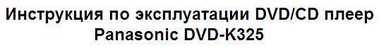 Инструкция по эксплуатации DVD/CD плеер Panasonic DVD-K325