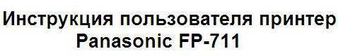 Инструкция пользователя принтер Panasonic FP-711