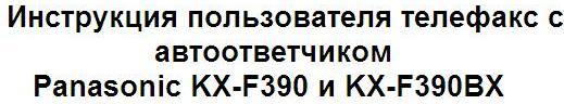 Инструкция пользователя телефакс с автоответчиком Panasonic KX-F390 и KX-F390BX