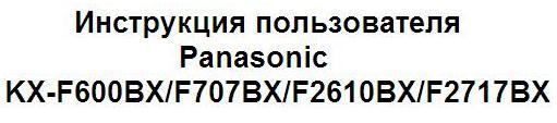 Инструкция пользователя Panasonic KX-F600BX/F707BX/F2610BX/F2717BX