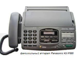 Справочник пользователя факсимильный аппарат Panasonic KX-F880