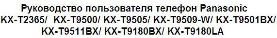 Руководство пользователя телефон Panasonic KX-T2365/ KX-T9500/ KX-T9505/ KX-T9509-W/ KX-T9501BX/ KX-T9511BX/ KX-T9180BX/ KX-T9180LA