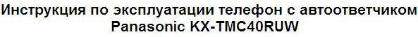 Инструкция по эксплуатации телефон с автоответчиком Panasonic KX-TMC40RUW