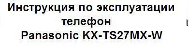 Инструкция по эксплуатации телефон Panasonic KX-TS27MX-W