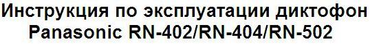 Инструкция по эксплуатации диктофон Panasonic RN-402/RN-404/RN-502