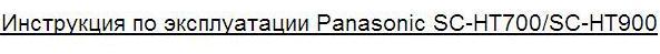 Инструкция по эксплуатации Panasonic SC-HT700/SC-HT900