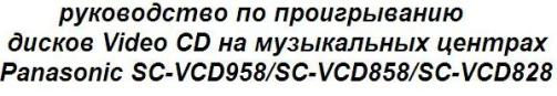 Инструкция по эксплуатации музыкальный центр Panasonic SC-VCD958/SC-VCD858/SC-VCD828