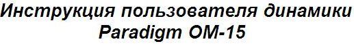 Инструкция пользователя динамики Paradigm OM-15