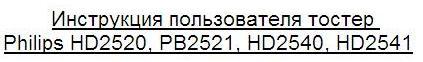 Инструкция пользователя тостер Philips HD2520, РВ2521, HD2540, HD2541