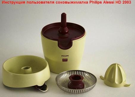 Инструкция пользователя соковыжималка Philips Alessi HD 2003