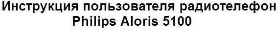 Инструкция пользователя радиотелефон Philips Aloris 5100
