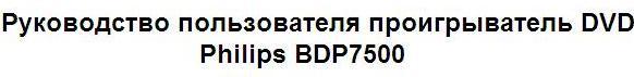 Руководство пользователя проигрыватель DVD Philips BDP7500