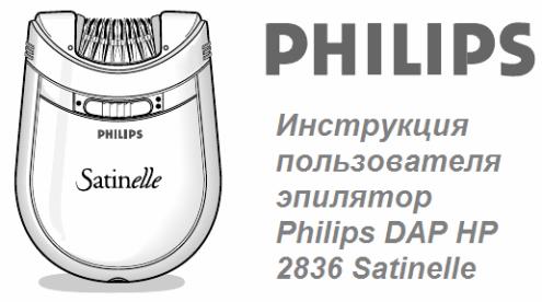 Инструкция пользователя эпилятор Philips DAP HP 2836 Satinelle