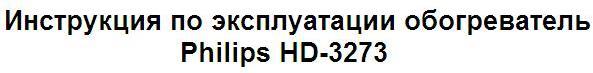Инструкция по эксплуатации обогреватель Philips HD-3273